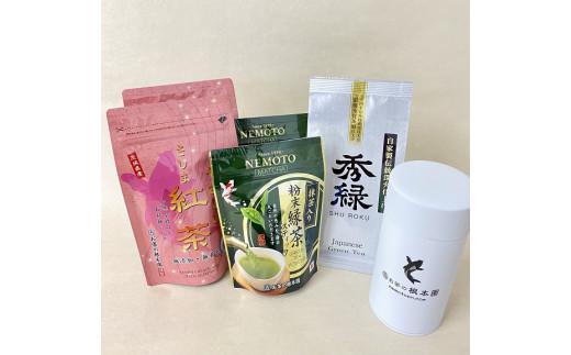 No.216 根本園の紅茶お茶セット
