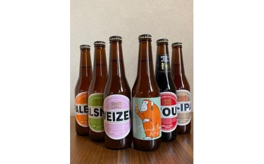 【1-6】箕面ビール6種6本セット