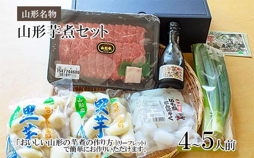 FY18-094 山形名物 山形芋煮セット 4~5人前(山形産里芋)