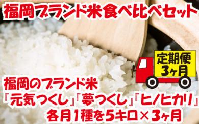 九州・福岡からお届け!たべくらべお米の定期便 【全3回】