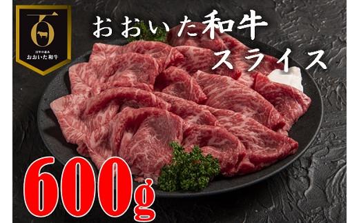 【先行予約】おおいた和牛スライス600g 【期間限定】【数量限定】 冷凍