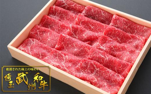 【ニコニコエール品】武州和牛すき焼き用 600g