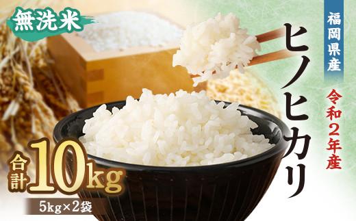 無洗米 福岡県産 ヒノヒカリ 5kg×2袋 計10kg
