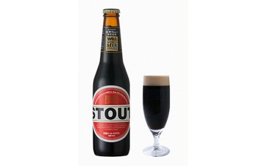 【スタウト】アルコール度数:5.5% 色:黒色 味:すっきりの中にほのかな甘さ 香り:モルト 飲みごろ温度:12~14℃