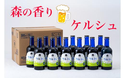 【 定期便 3ヶ月 】地ビール ユキノチカラ ケルシュ 12本