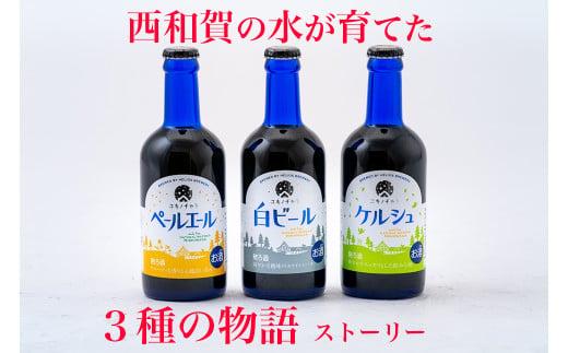 地ビール ユキノチカラ 3種  × 4本 セット ( 合計12本 )