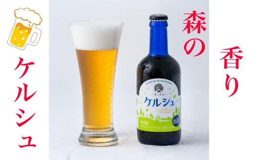 【 定期便 3ヶ月 】地ビール ユキノチカラ ケルシュ 6本