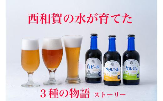 【 定期便 3ヶ月 】地ビール ユキノチカラ 3種 × 4本 セット ( 合計12本 )