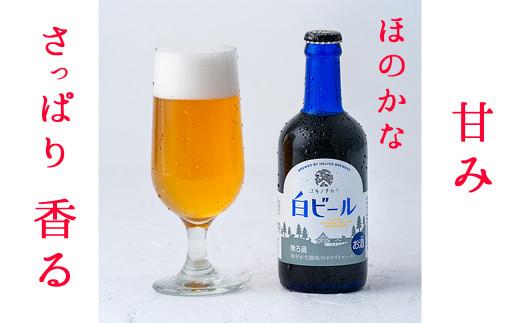 【 定期便 3ヶ月 】地ビール ユキノチカラ 白ビール 6本