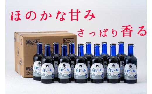 【 定期便 12ヶ月 】地ビール ユキノチカラ 白ビール 12本