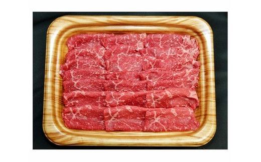 No.243 瑞穂牛すき焼き用(モモ、肩)約1kg / 牛肉 ブランド牛 茨城県