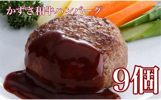 上総の特選牛肉「かずさ和牛」ハンバーグ9個セット