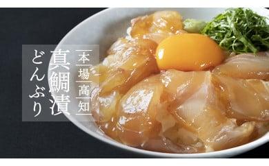 高知の海鮮丼の素「真鯛の漬け」1食80g×5パックセット<高知市共通返礼品>