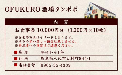 OFUKURO酒場 タンポポ 食事券 1万円分 (1000円×10枚)