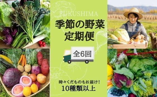 No.0698 季節の野菜ときどき果物おまかせセット 月1回6ヶ月連続お届け