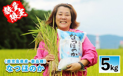 isa048 ≪数量限定≫伊佐市永池産なつほのか(5kg) 鹿児島でも極良食味のお米が出来る永池地区で作った新品種のお米【エコファーム永池】