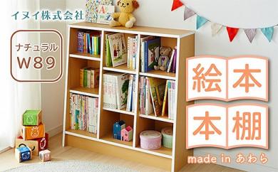 1cmピッチで棚板調整できる絵本本棚89NT