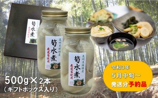 C0053.【泉州貝塚市特産】筍水煮(瓶詰)