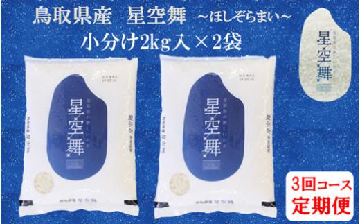 TA05:【定期便】鳥取県産米 星空舞2kg×2袋(3回お届け)