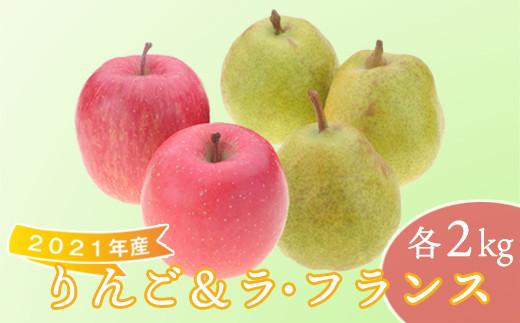 【先行受付】R3年産 りんご&ラ・フランスセット 各2kg 11月中旬頃からお届け