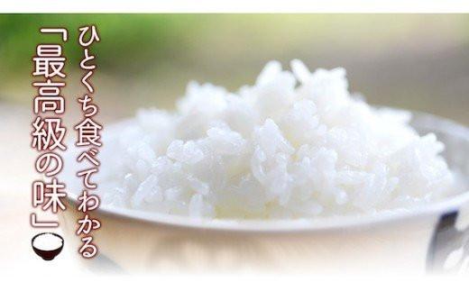 米食味全国コンクールで日本一に輝いた宮内商店のにこまる。最高級の味をふるさと納税でお試しください。