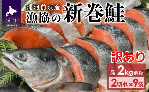 ◆訳あり◆浦河前浜産 漁協の新巻鮭 2切れ×9袋(あら付き) [02-927]