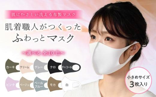 肌着職人がつくったふわっとマスク3枚入り (小さめサイズ) F20A-854