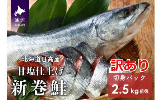 ◆訳あり◆浦河前浜産 特選 新巻鮭(中) 丸ごと切身2.5kg前後パック [02-928]
