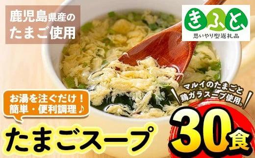 i019-kft 【思いやり型返礼品】 マルイのたまごスープ(30食)お湯を注ぐだけで本格的なタマゴスープ!ふわふわ玉子とコクのあるスープ!【マルイ食品】