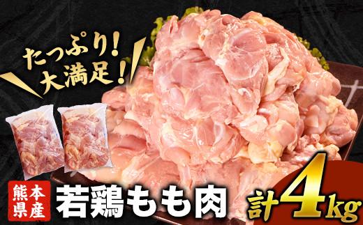 熊本県産 若鶏もも肉 約2kg×2袋(1袋あたり約300g×7枚) 《2月中旬-3月末頃より順次出荷》 たっぷり大満足!計4kg!