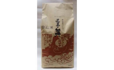 富山県産コシヒカリ『医王の舞』白米5kg