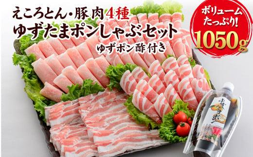 えころとん・豚肉4種(計1050g) ゆずたましゃぶセット 《30日以内に順次出荷(土日祝除く)》 熊本県産 有限会社ファームヨシダ