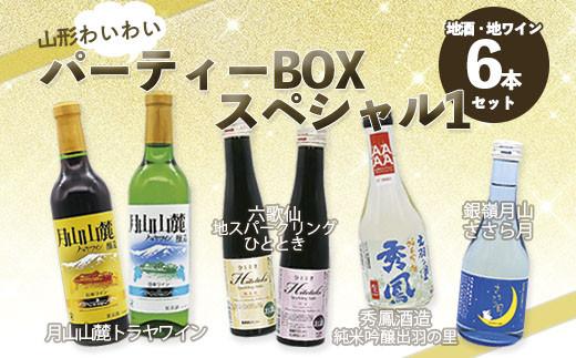 FY20-767 山形わいわいパーティーBOXスペシャル1・地酒・地ワイン 6本セット