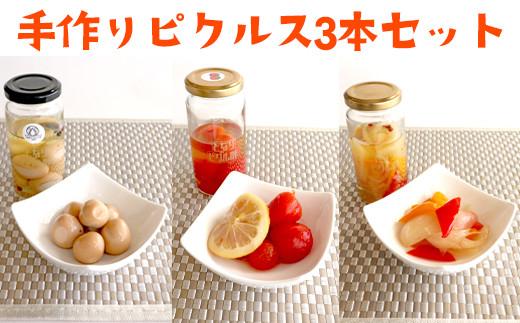 となりのピクル酢ギフトセット(燻製うずら卵・トマト・野菜ミックス)