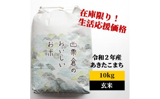 <令和2年産>K7 あわくら源流米 あきたこまち 玄米10kg