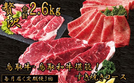 TT02:【定期便】鳥取牛&鳥取和牛堪能♪すき焼きコース(3回お届け)