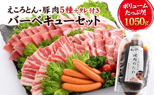 えころとん・豚肉5種(計1050g) バーベキュー・焼肉のたれセット 《30日以内に順次出荷(土日祝除く)》 熊本県産 有限会社ファームヨシダ