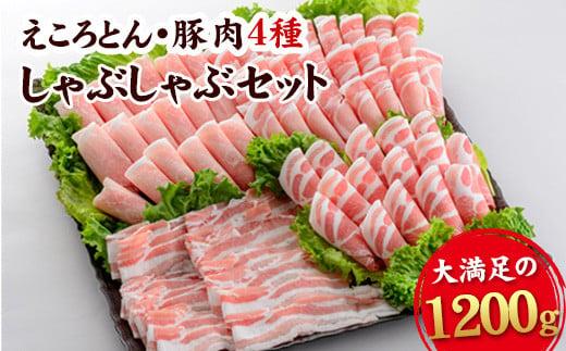 えころとん・豚肉4種(計1200g) 豚肉しゃぶしゃぶセット 《30日以内に順次出荷(土日祝除く)》 熊本県産 有限会社ファームヨシダ