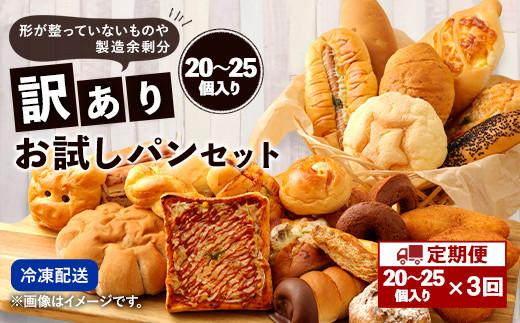 【定期便年3回・訳あり】 お試しパンセット 20~25個 食パン 惣菜パン 菓子パン
