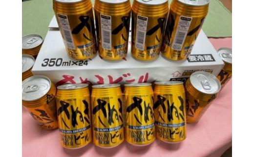 さぬきビール(アルト)