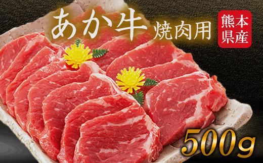 肥後のあか牛 焼き肉用500g《30日以内に順次出荷(土日祝除く)》 株式会社KAM Brewing