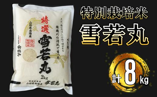935 南陽産 特選 雪若丸 8kg(2kg×4袋)