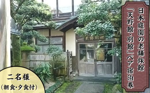 日本庭園の老舗旅館「天野館」ペア宿泊券(2名様・朝食・夕食付)