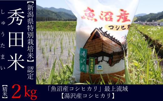 魚沼産コシヒカリ最上流域【湯沢産コシヒカリ】 新潟県特別栽培米認定!味とツヤにこだわった「秀田米」精米2㎏