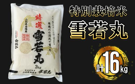 936 南陽産 特選 雪若丸 16kg(2kg×8袋)