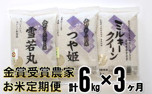 1053 金賞受賞農家お米セット定期便(計6kg×3回)
