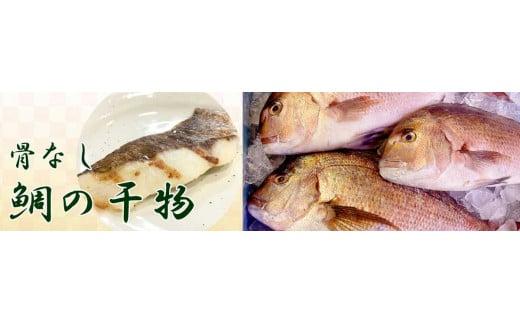 【008-04】骨なし鯛の干物 鯛飯の素*