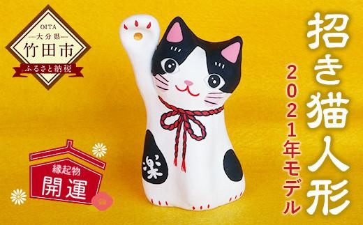 【ふるさと納税限定】招き猫 人形 2021年モデル (縁起物 開運)