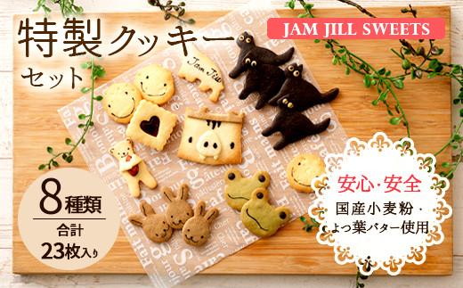 特製クッキーセット 8種23枚