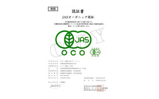 JAS認定を受けた有機栽培製法
